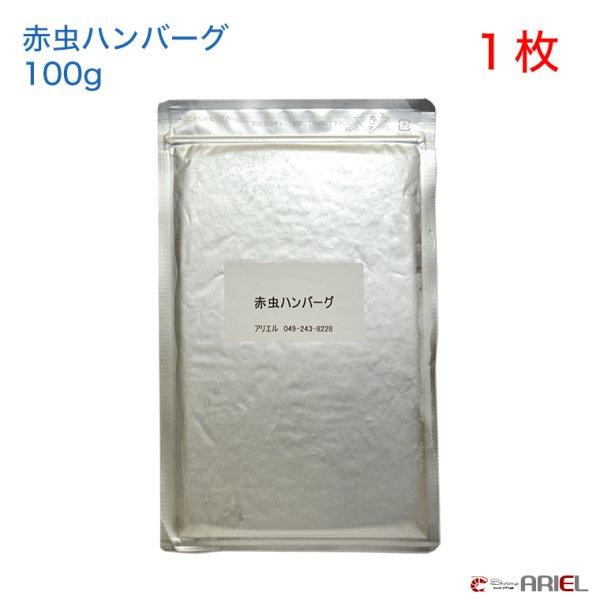 画像1: 赤虫ハンバーグ 100g 1枚 (1)