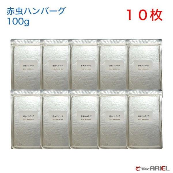 画像1: 【今週のおすすめ】赤虫ハンバーグ 100g 10枚セット (1)