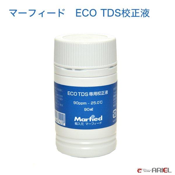 画像1: 【マーフィード】ECO TDS校正液 (1)