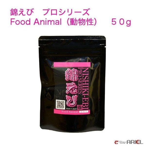 画像1: 錦えび プロシリーズ Food Animal (動物性) 50g (1)