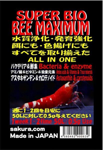 画像1: スーパーバイオ ビーマキシマム 20g (1)