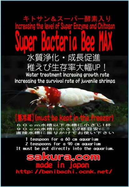 画像1: [バクテリア]スーパーBee MAX 30g (1)